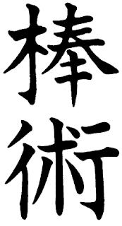 BO JUTSU Sztuka walki kijem - Bojutsu