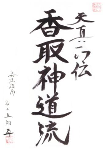 katori katori Historia Katori Shinto Ryu
